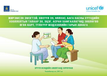 Screen shot of the cover of the Mongolia C-IYCF Counselling Cards