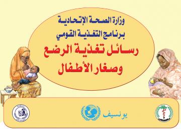 Screen shot of the cover of the Sudan C-IYCF Counselling Cards